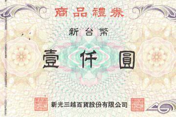 台南收購新光禮券