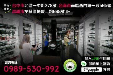 台南收購鏡頭
