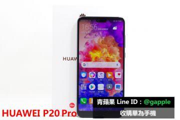 台南收購 HUAWEI P20