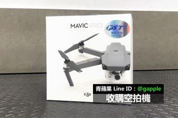 台南收購空拍機