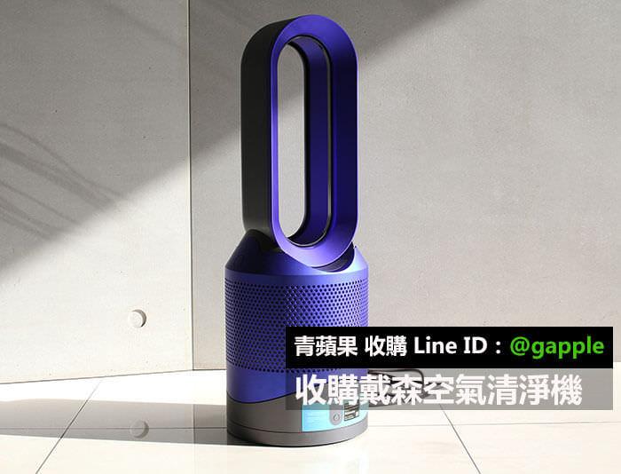 台南收購空氣清淨機