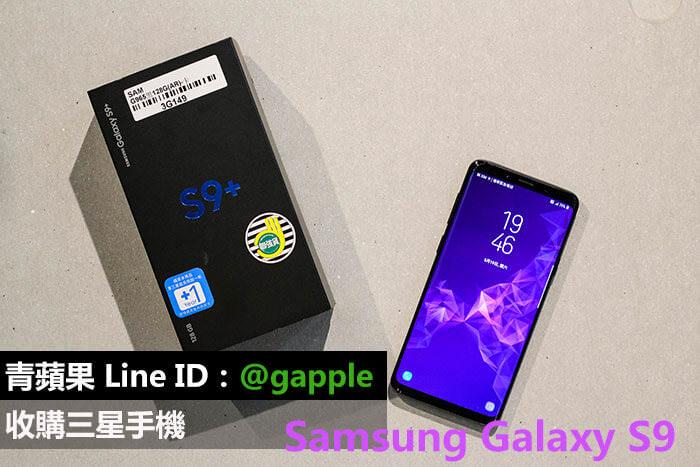 台南收購 Samsung Galaxy S9