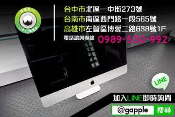 台南二手電腦買賣