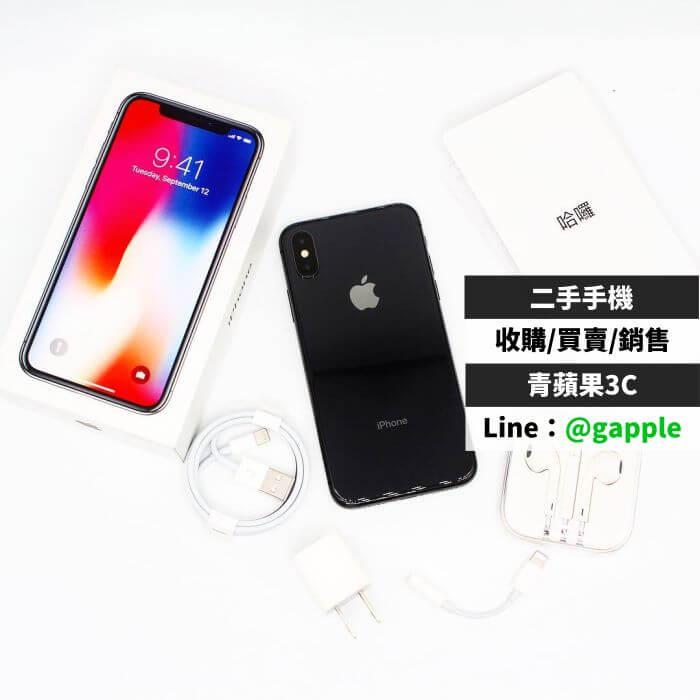 買二手iphone