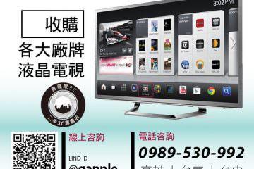 台南收購電視