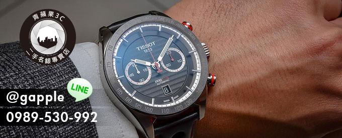 台南收購二手手錶