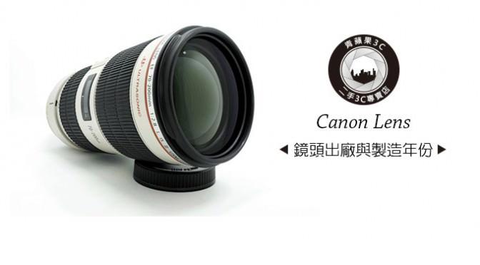 canon二手鏡頭買賣 | canon鏡頭出廠年份