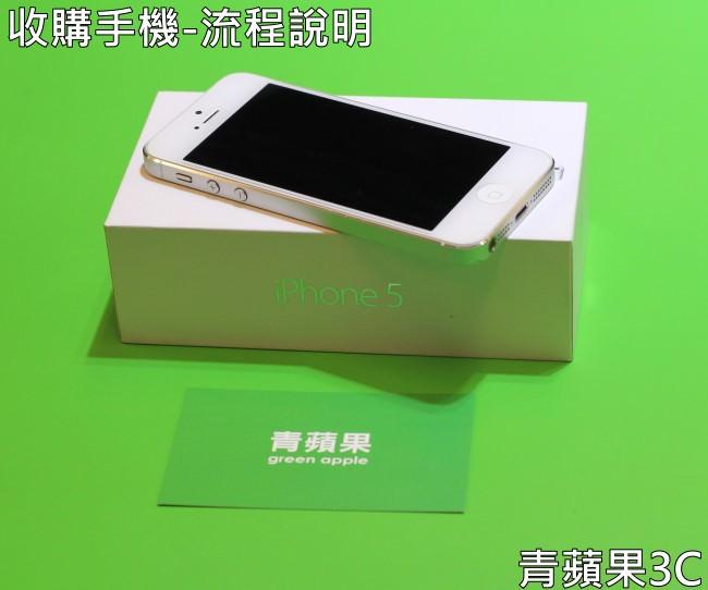 青蘋果-收購手機-1