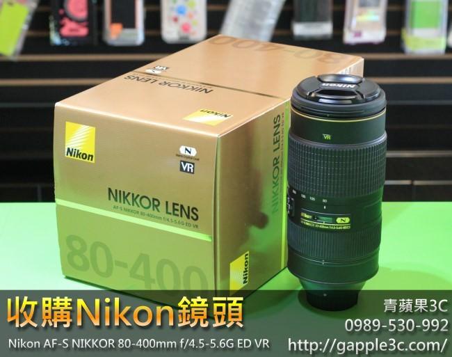 青蘋果3C_收購nikon 80-400mm鏡頭_1