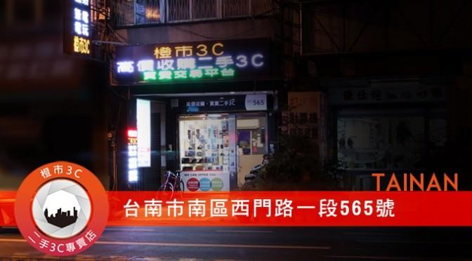 台南收購二手相機|台南市南區西門路一段565號