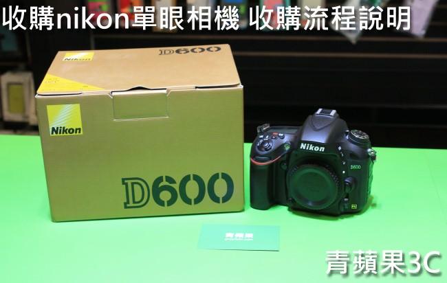 收購d600
