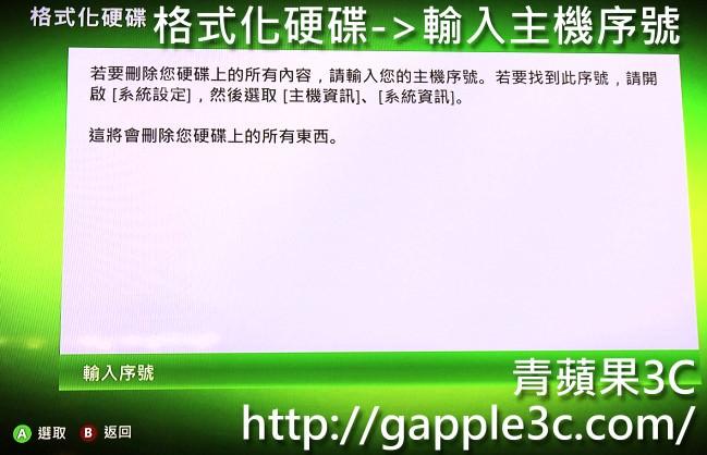 青蘋果3C-xbox360 格式化-6