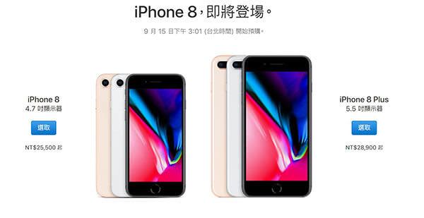 iphone8預購-台灣APPLE官網預購時間9/15開始