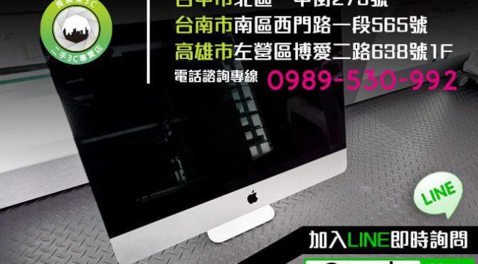 台中二手電腦買賣