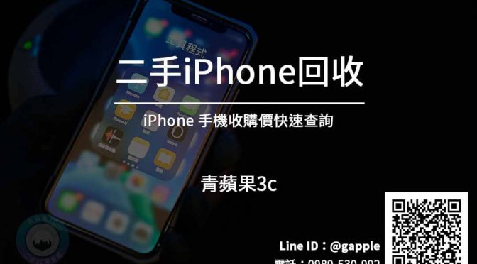 iphone手機收購