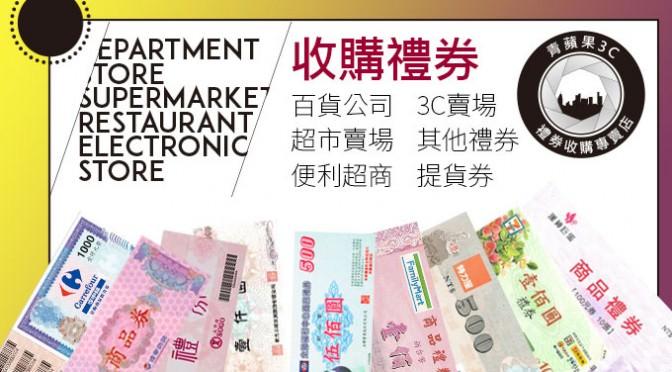百貨禮卷要怎麼換成現金收購? 台中-台南-高雄哪裡有在收購的地方?
