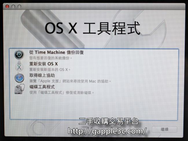 gapple3c-Diskmaker製作隨身碟OS X Mavericks 開機碟-3