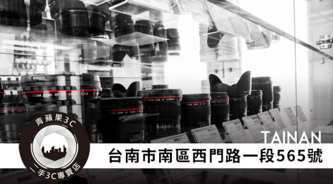 橙市3C,台南實體店面介紹,台南收購鏡頭,收購相機,收購筆電