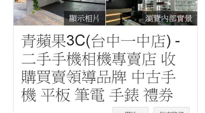 草屯收購全新iPhone6 | 高價收購只在台中市一中街273號