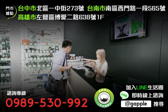 台南二手iphone購買