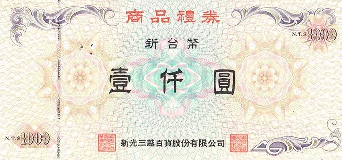 台南收購新光禮卷