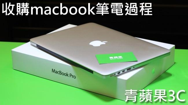 1.青蘋果-收購macbook-1