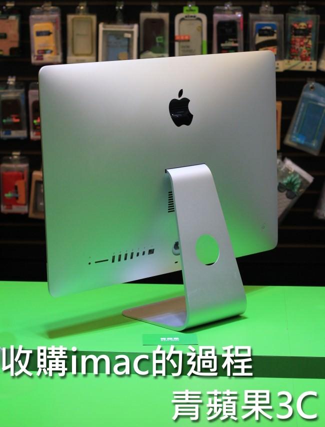 青蘋果-收購imac-1