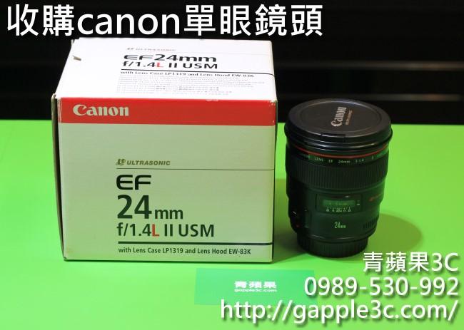鏡頭收購-canon 24mm-青蘋果3C