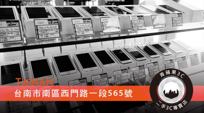 台南液晶電視收購 | 台南收購二手3c