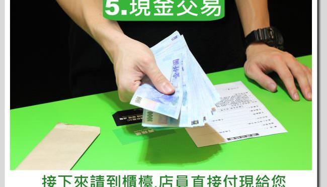 收購3C,交易過程圖文解說(一)-青蘋果3C