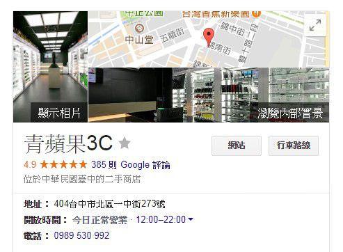 台中 電腦 回收-青蘋果二手電腦收購-Line:@gapple