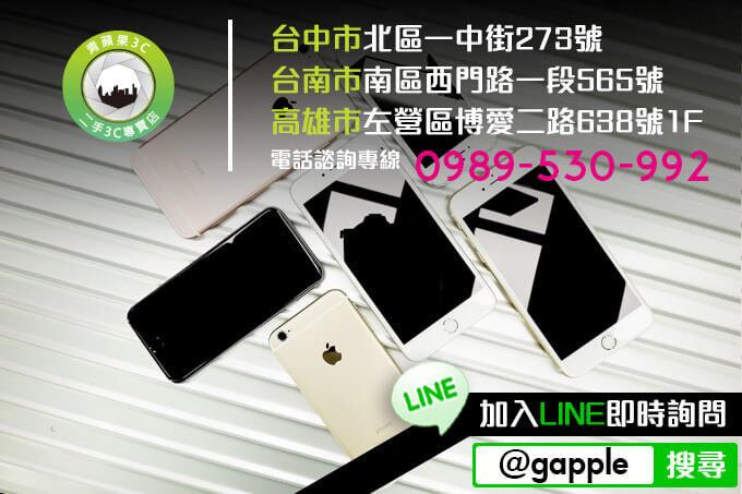 台北收購二手手機