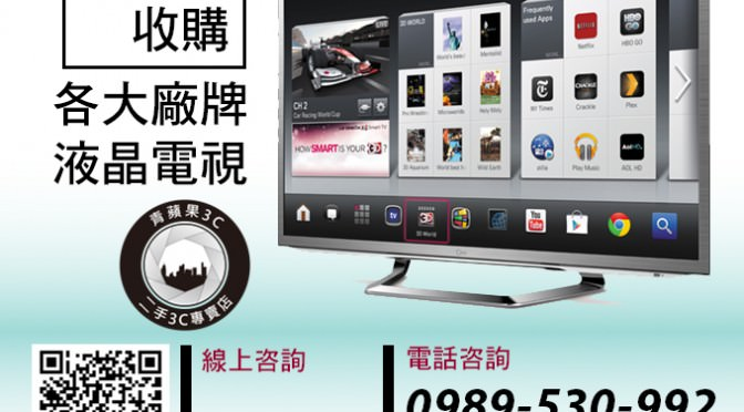 液晶電視收購