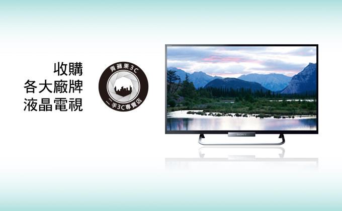 收購液晶電視