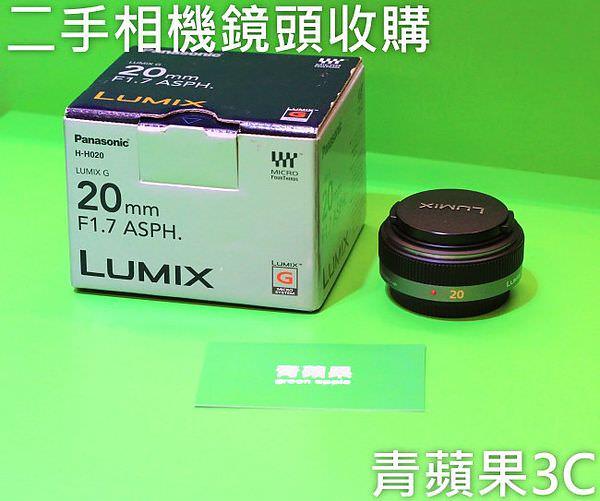 青蘋果 - 20mm f1.7
