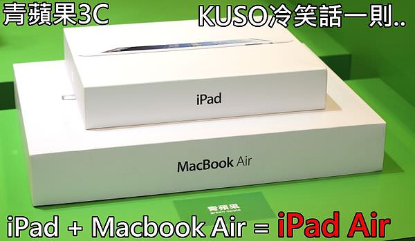 青蘋果3C 搞笑KUSO - ipad air