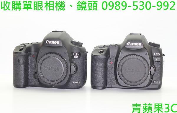 青蘋果3C - Canon 5D3 與 5D2.JPG