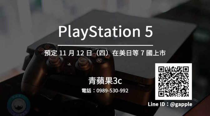 ps5發售前台灣售價公開 標準版NT15980,數位板NT12980