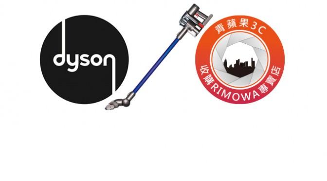 收購Dyson吸塵機
