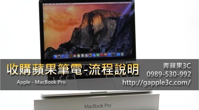 收購筆電,二手蘋果筆電怎麼收購?