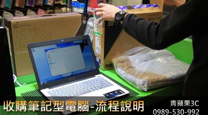 二手筆電收購價格怎麼計算?