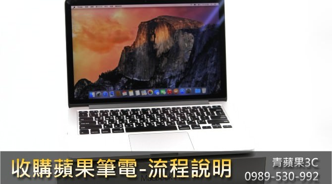 台中nova筆電,如何計算二手筆電收購價格(蘋果筆電)?