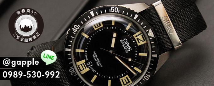 收購二手錶