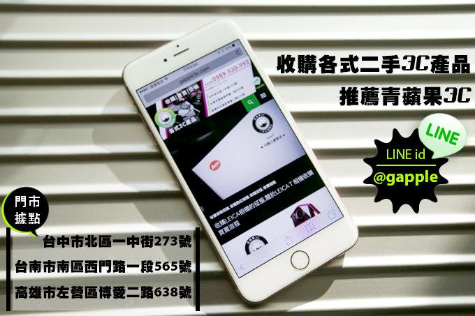 iphone7收購