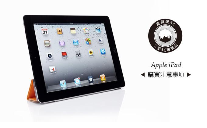 2017年必看-ipad mini購買教戰守則、高雄博愛二路/台南/台中實體門市