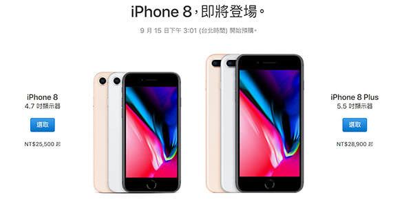 收購iphone8-收購iphone 8 plus與iPhone X