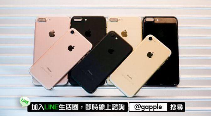 收購iphone9