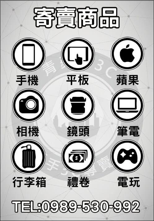 青蘋果3c 寄賣品-二手手機寄賣-青蘋果寄賣平台