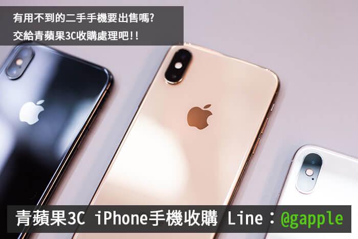 賣二手手機估價 | iPhone賣掉注意事項-青蘋果3C