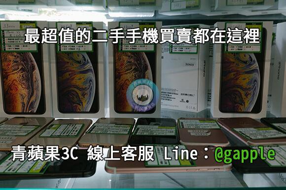 買手機應該如何挑選? 青蘋果3C挑手機懶人包查詢